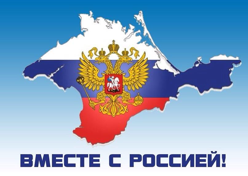 Крым идёт домой!